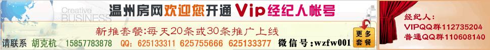 温州房网欢迎您开通VIP经纪人帐号