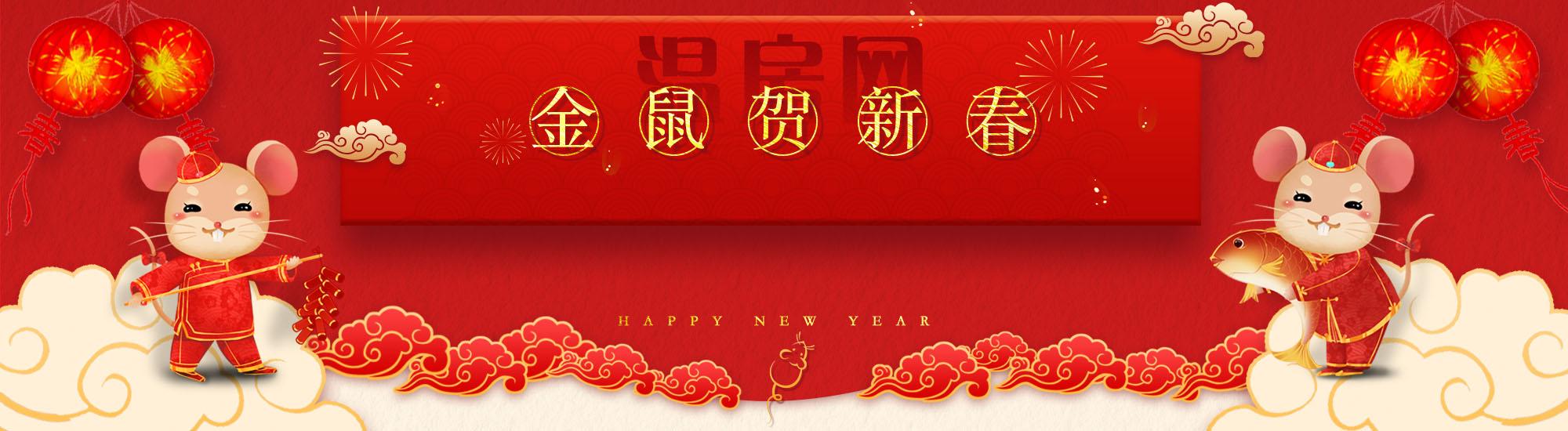 2020你好 春节快乐