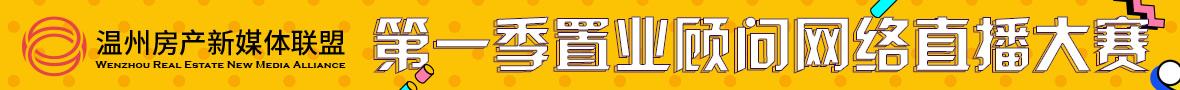 温州房产新媒体联盟,网络直播大赛第一季