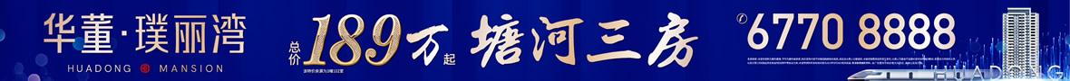 华董璞丽湾