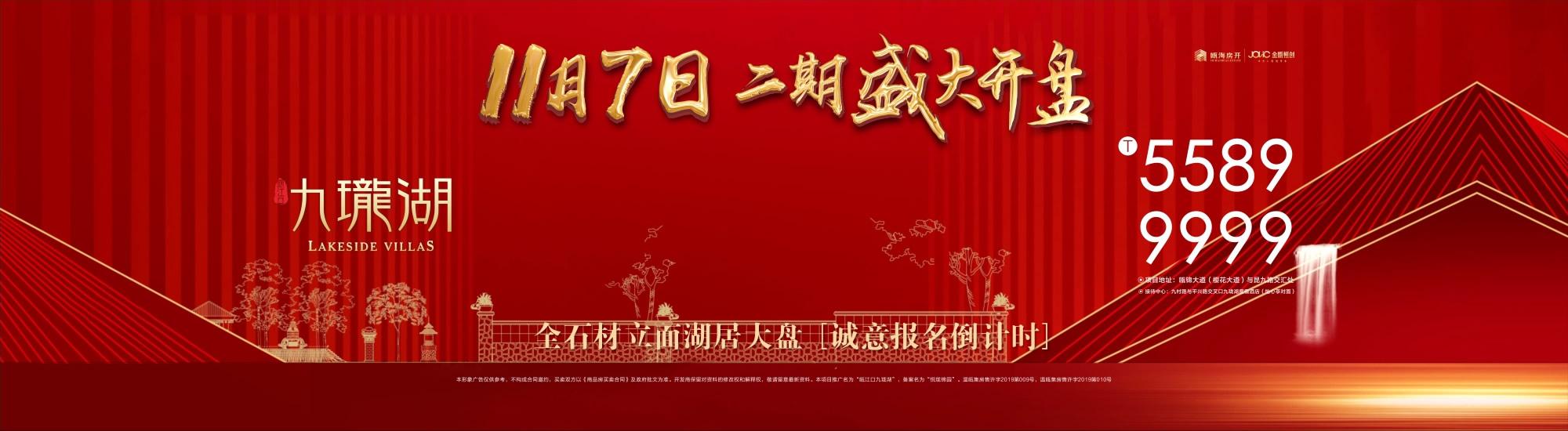 瓯江口九珑湖