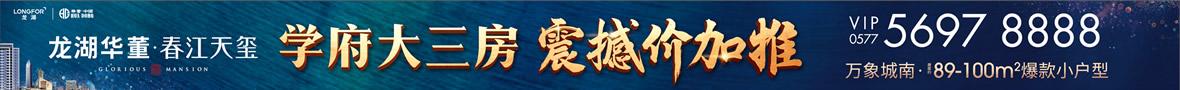 龙湖华董·春江天玺