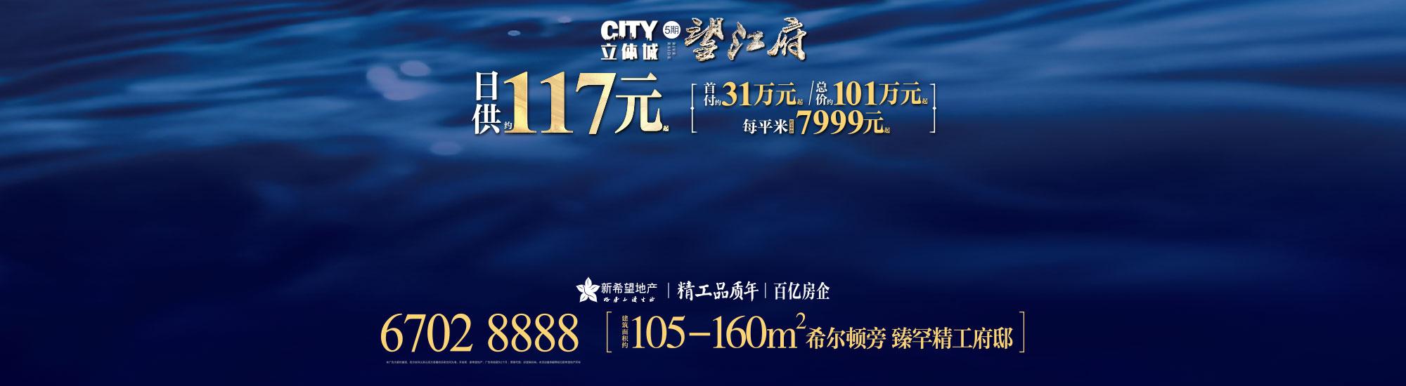 三江立体城