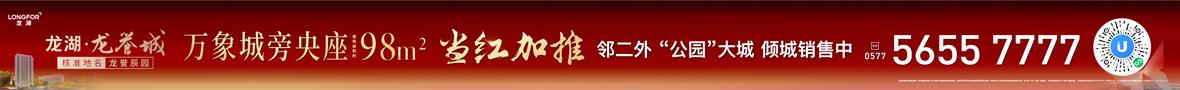 龍湖龍譽城