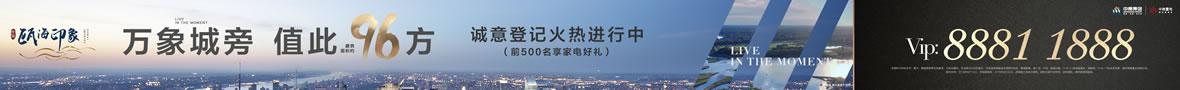中南瓯海印象