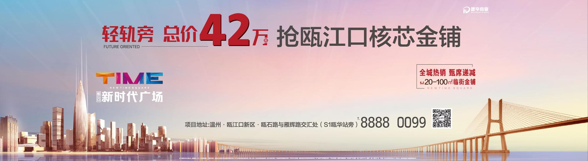 德亨瓯江口新时代广场